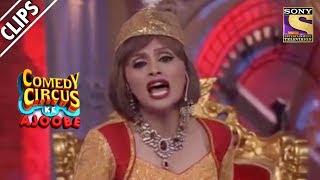 Anarkali Purbi Steals The Show | Comedy Circus Ke Ajoobe