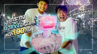 Making a Giant Krathong of Ice. It Weighs 100 KG!! - Bie the Ska