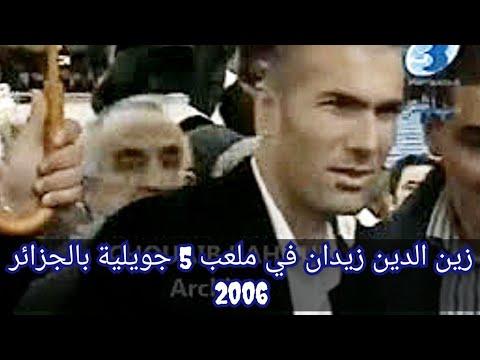 Zinedine Zidane au stade 5 Juillet زين الدين زيدان في ملعب 5 جويلية بالجزائر