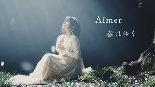 Aimer 『春はゆく』MUSIC VIDEO(主演:浜辺美波・劇場版「Fate/stay night [Heaven's Feel]」Ⅲ.spring song主題歌/FULL ver.)