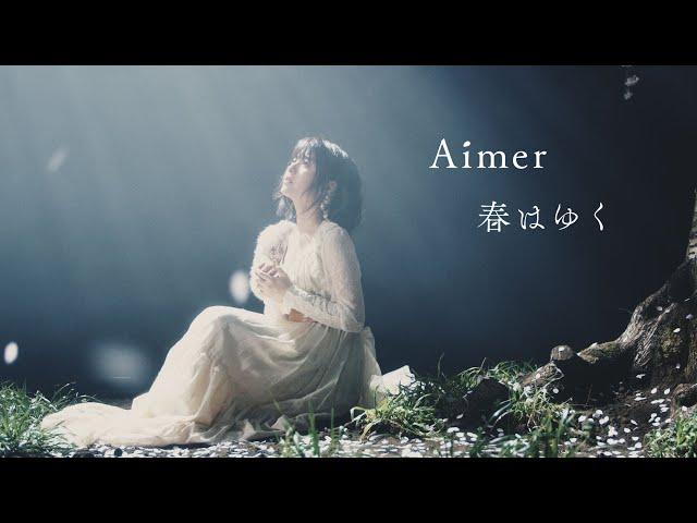 Aimer 『春はゆく』MUSIC VIDEO(主演:浜辺美波・劇場版「Fate/stay night [Heaven's Feel]」Ⅲ.spring song主題歌/FULL ver.)