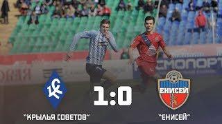 Обзор матча «Крылья Советов» - «Енисей» 1:0