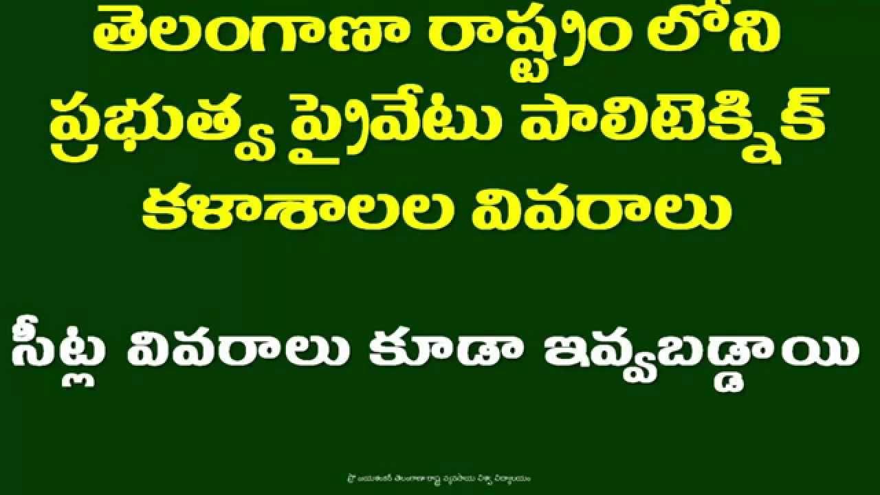తెలంగాణా రాష్ట్రం లో వ్యవసాయ  తెలంగాణా రాష్ట్రం లో వ్యవసాయ పాలిటెక్నిక్ ల వివరాలు 2015 agriculture diploma colleges list telangana