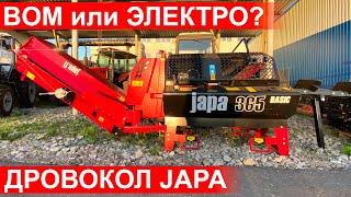 Обзор финского дровокола JAPA 365 Basic с электродвигателем и ВОМ. Лидер в заготовке дров