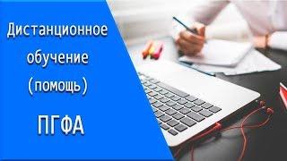 ПГФА: дистанционное обучение, личный кабинет, тесты.