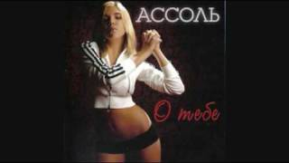 Ole Ole Ole Remix - Assol- Ассоль - Оле Оле Оле Ремикс