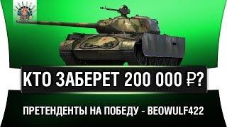 ЛУЧШИЕ БОИ НА Т-44-100 (Р) - BEOWULF422 | ЧАСТЬ 1