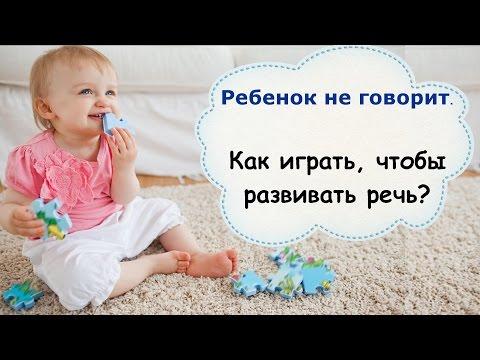 Ребенок не говорит. Как играть, чтобы развивать речь