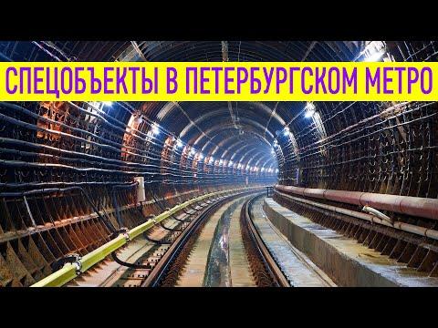 БУНКЕР В ПЕТЕРБУРГСКОМ МЕТРО