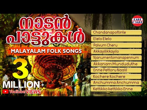 NADAN PATTUKAL | MALAYALAM FOLK SONGS | CHANDANA POTTINTE