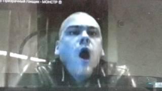 призрачный гонщик  монстр:)