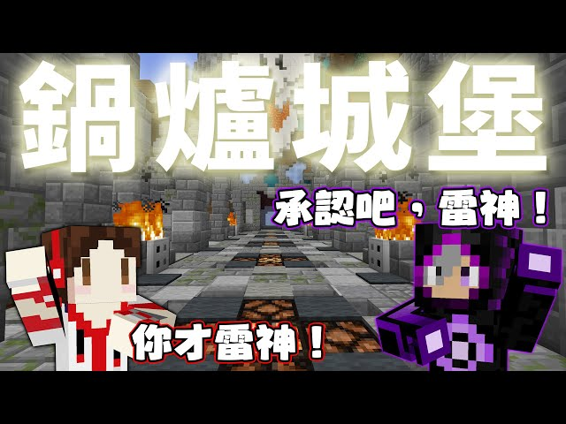 裝備又不見!本屆雷神果然又是...? | Minecraft CTM 詛咒之冬 Winter of Curse #11