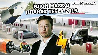 Илон Маск: что ждать в 2019 году