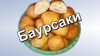 Баурсаки по-казахски. Традиционный рецепт. (Baursaks Kazakh)