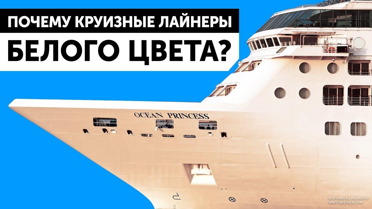 Почему круизные лайнеры белого цвета