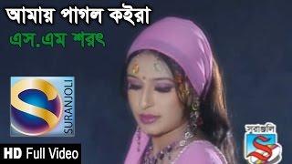 Amai Pagol Koira - Full Video Song - S. M. Shorot