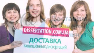Скачать диссертации. Защищённые украинские и российские диссертации РГБ. ВАК.(, 2013-09-16T21:46:59.000Z)