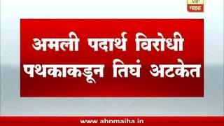Pune : Heroin worth Rs 2.5cr seized near sangamwadi