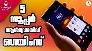 5 സൂപ്പർ ആൻഡ്രോയ്ഡ് ഗെയിംസ് [Malayalam] Tech Talks Malayalam