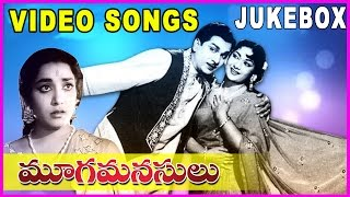 Mooga Manasulu Telugu Video Songs - ANR,Savitri,Jamuna