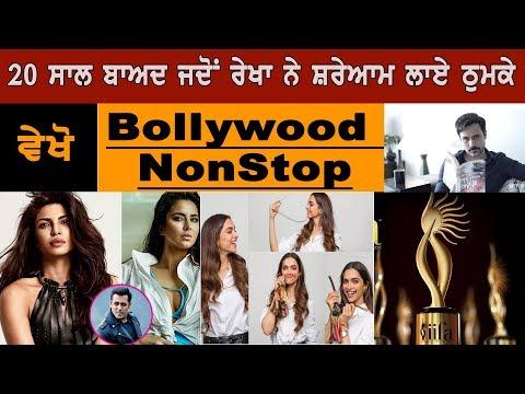 20 ਸਾਲ ਬਾਅਦ ਰੇਖਾ ਨੇ ਲਾਏ ਠੁਮਕੇ | Bollywood NonStop