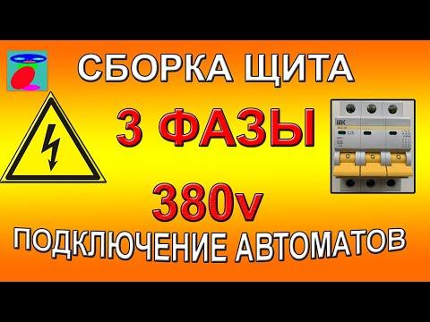 Как собрать электрощиток в частном доме 380 в своими руками