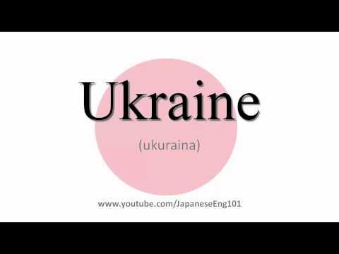 How to Pronounce Ukraine