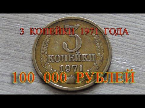 Стоимость советских монет 1961 1991 годы