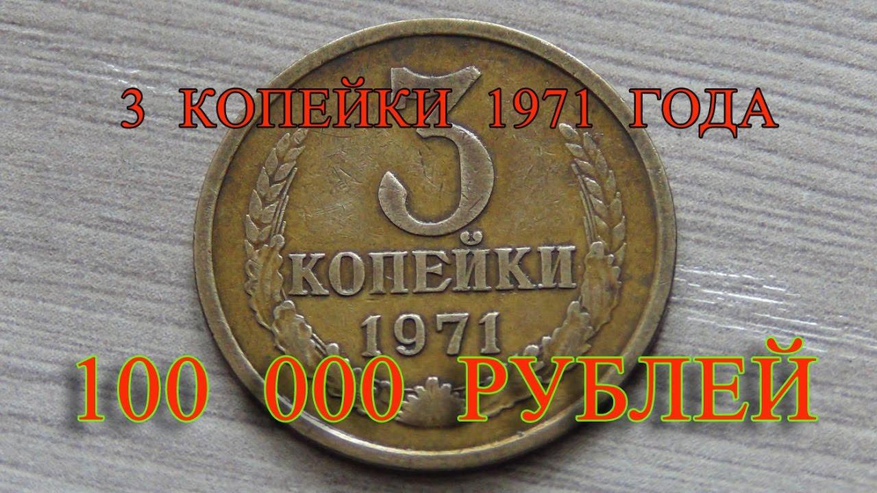 3 копеек 1971 года стоимость стокгольм денежная единица