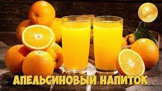 Апельсиновый напиток / Orange squash