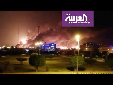 ترقب للكشف عن أدلة -ضلوع- إيران بهجوم أرامكو  - نشر قبل 35 دقيقة