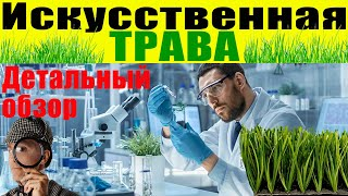 Искусственная трава(Виды искусственной травы. http://aviris.net.ua/pol/iskustvtrava/, 2015-02-07T23:43:26.000Z)