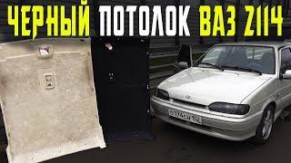 ЧЕРНЫЙ ПОТОЛОК НА ВАЗ 2114