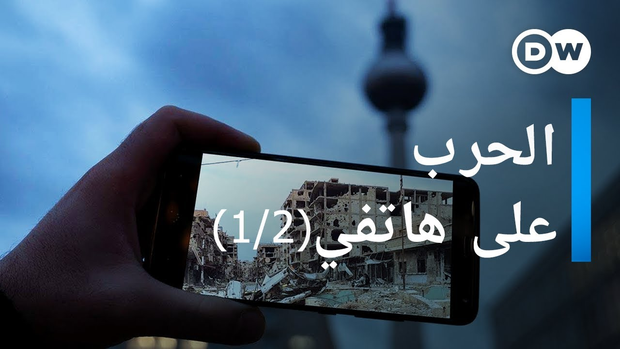 أخبار من سوريا على هاتفي المحمول - الجزء1 | وثائقية دي دبليو (وثائقي سوريا)
