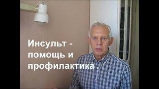 Инсульт помощь и профилактика Alexander Zakurdaev