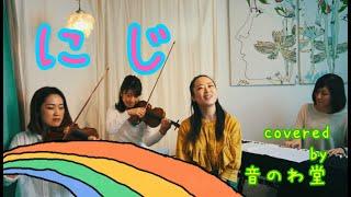 童謡『にじ』歌詞付き /covered  by 音のわ堂