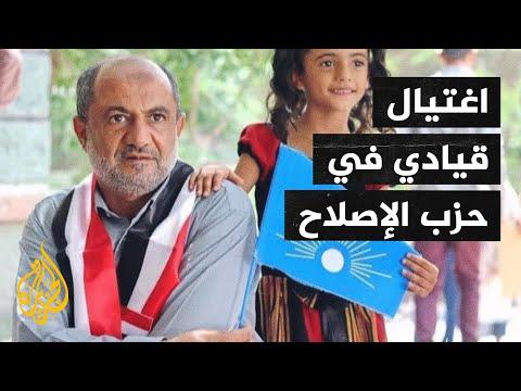 اغتيال القيادي بحزب التجمع اليمني للإصلاح ضياء الحق الأهدل وسط مدينة تعز