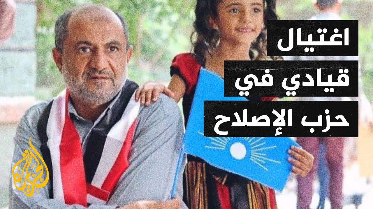 اغتيال القيادي بحزب التجمع اليمني للإصلاح ضياء الحق الأهدل وسط مدينة تعز  - نشر قبل 9 ساعة