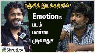 Pa. Ranjith பற்றிய Vijay Sethupathi கருத்து!   96 Movie discussion forum   கூகை