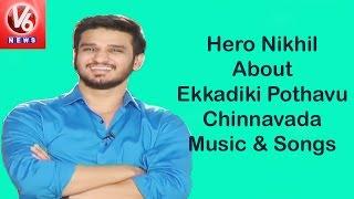 Nikhil About Ekkadiki pothavu Chinnavada Music And Songs || V6 News