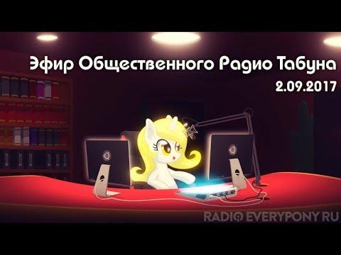 Эфир Общественного Радио Табуна 2.09.2017