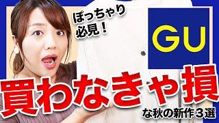 【GU】ぽっちゃり必見!秋の「買わなきゃ損」な超おすすめ新作3選【ジーユー】