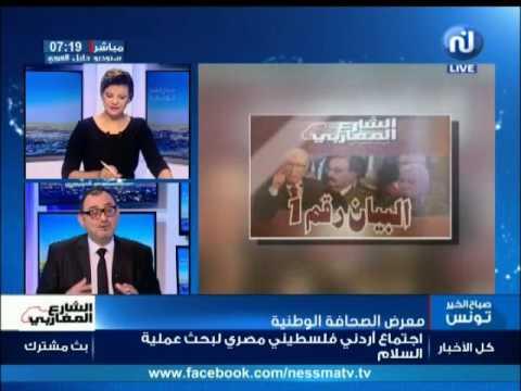 صباح الخير تونس ليوم الإثنين 15/05/2017