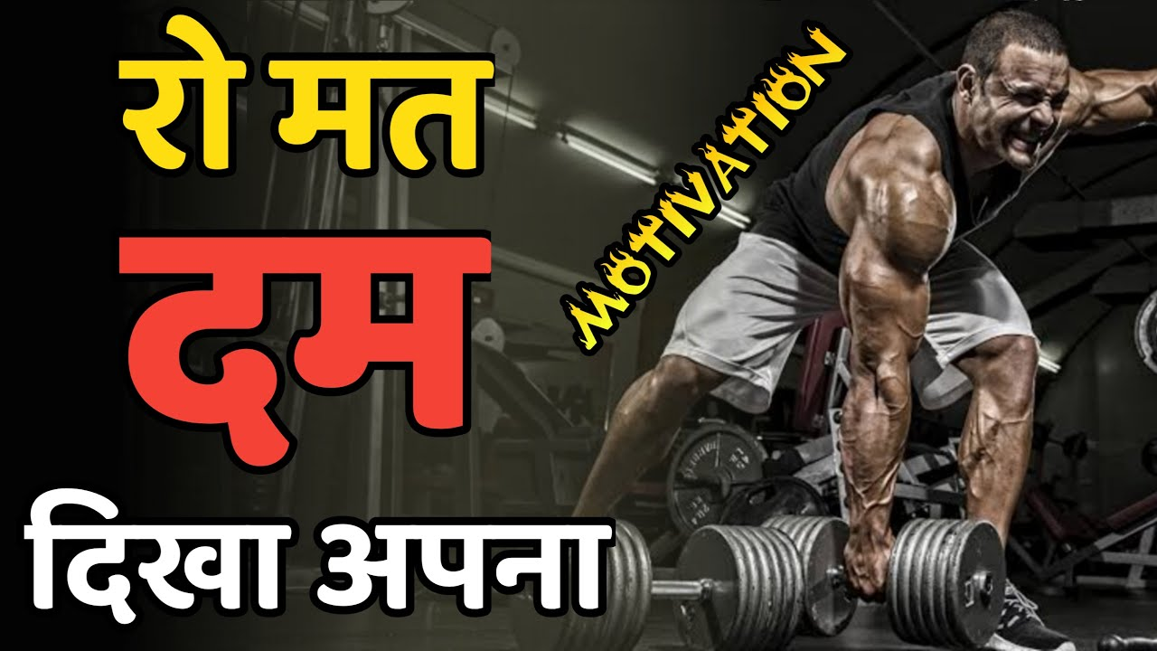 RO MAT DUM DIKHA APNA 💪 | Best Powerful Motivational Video in Hindi