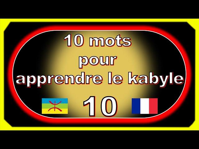 Apprendre le kabyle en 10 mots par jour, vidéo 10