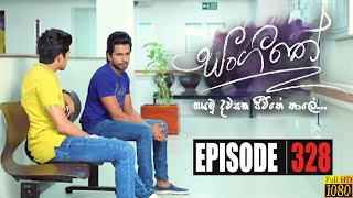 Sangeethe | Episode 328 22nd July 2020 Thumbnail
