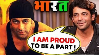 I Am PROUD To Be In Salman Khan's BHARAT, Says Sunil Grover
