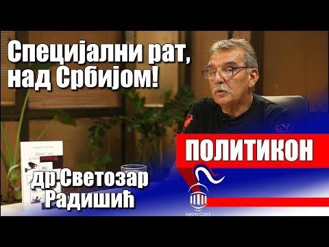 Vodi se specijalni rat nad Balkanom! - Prof  dr Svetozar Radisic - Politkon