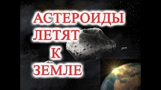 К Земле летят  два больших астероида,To the Ground flying two large asteroid