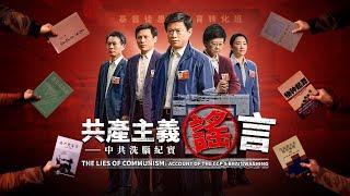 基督教会电影《共产主义谣言》揭开中共对基督徒强制洗脑的内幕